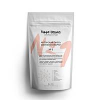 """Кофе """"Кофе-Чашка"""" авторская смесь №1 в зернах свежей обжарки, 250г"""