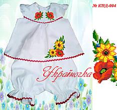 Костюм детский №004