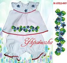 Костюм детский №005