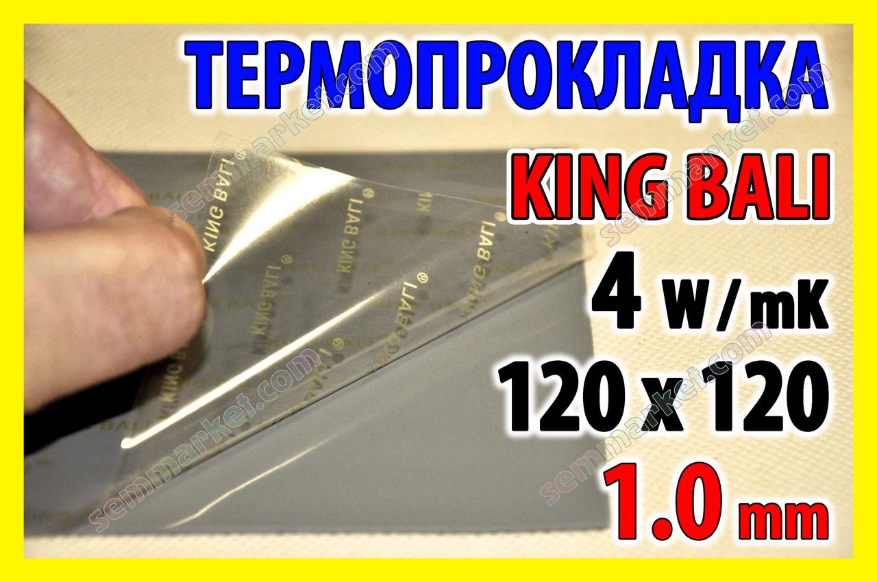 Термопрокладка KingBali 4W DG 1.0 mm 120х120 серая оригинал термо прокладка термоинтерфейс термопаста