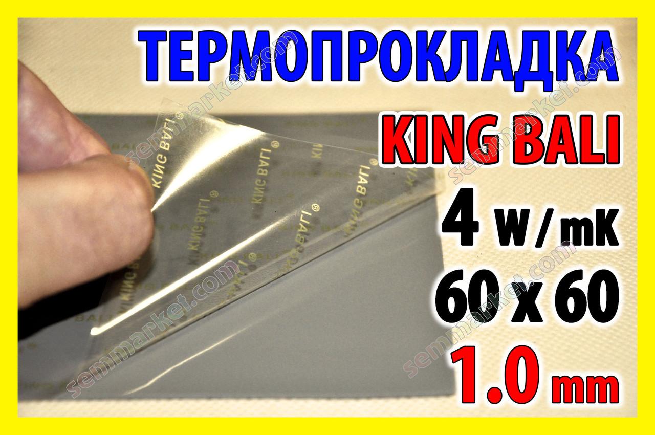 Термопрокладка KingBali 4W DG 1.0 mm 60х60 серая оригинал термо прокладка термоинтерфейс термопаста