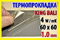 Термопрокладка KingBali 4W DG 1.0 mm 60х60 серая оригинал термо прокладка термоинтерфейс термопаста