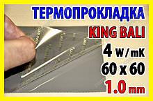 Термопрокладка KingBali 4W DG 1.0 mm 60х60 сіра оригінал термо прокладка термоінтерфейс термопаста
