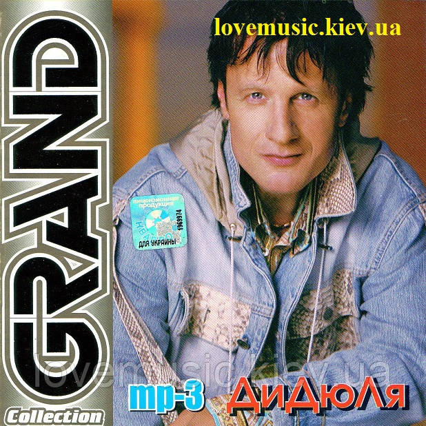 Музичний сд диск ДІДЮЛЯ Grand collection (2007) mp3 сд