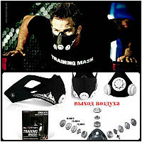 Спортивная маска для тренировки дыхания Simulates Training Mask