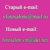 fotosalon.vm@ukr.net   У НАС ИЗМЕНИЛАСЬ ПОЧТА