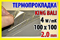 Термопрокладка KingBali 4W DG 2.0 mm 100х100 серая оригинал термо прокладка термоинтерфейс термопаста, фото 1