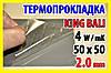 Термопрокладка KingBali 4W DG 2.0 mm 50х50 серая оригинал термо прокладка термоинтерфейс термопаста