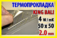 Термопрокладка KingBali 4W DG 2.0 mm 50х50 серая оригинал термо прокладка термоинтерфейс термопаста, фото 1
