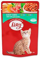 """Мяу пауч корм для котят """"ням-ням"""", 85 г"""
