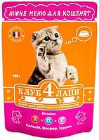 Клуб 4 лапы пауч корм нежное меню для котят, 100 г