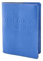 """Обложка для паспорта LUX (голубой) тиснение """"ПАСПОРТ&PASSPORT"""""""