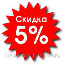 Скидка 5% на Paint Crew, ProjectPro 117 и ProjectPro 119 SET