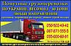 Перевозки Горловка - Днепропетровск - Горловк. Перевозка из Горловки в Днепропетровск и обратно