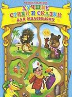 Корней Чуковский Лучшие стихи и сказки для маленьких