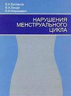 В. Н. Кустаров, В. А. Линде, В. И. Ильяшевич Нарушения менструального цикла