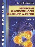 В. И. Волосатов Физика эфира. Часть 1. Некоторые закономерности эволюции материи