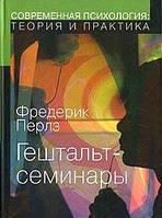 Фредерик Перлз Гештальт-семинары