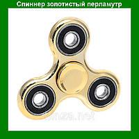Игрушка антистресс спиннер Fidget Spinner золотистый перламутр!Опт