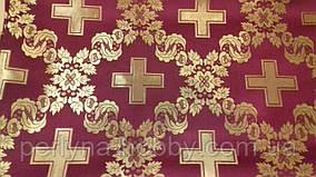 Відріз на облачення 3 метри.Тканина церковна Царський хрест бордо ш/з
