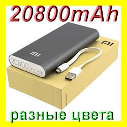 Аккумулятор 20800mAh Power Bank