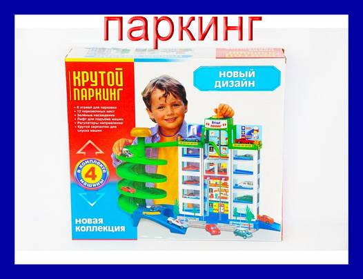 Паркинг - подземный гараж игрушка 922