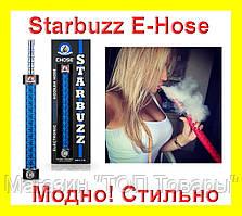Электронный кальян Starbuzz BIG E-Hose (Безопасный)