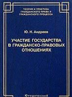 Андреев Ю.Н. Участие государства в гражданско-правовых отношениях