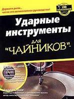 Джефф Стронг Ударные инструменты для `чайников` (+ CD-ROM)