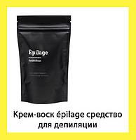 Крем-воск épilage средство для депиляции 40g