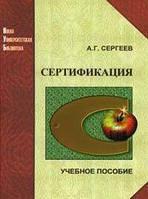 А. Г. Сергеев Сертификация