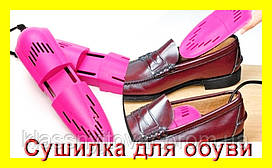 Сушилка для обуви Осень-2 (Shoes dryer-2) – ноги Вашего ребенка всегда в тепле!