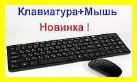 Беспроводная клавиатура и мышь keyboard K06
