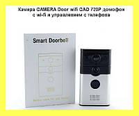 Камера CAMERA Door wifi CAD 720P домофон с wi-fi и управлением с телефона!Опт