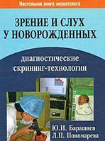 Ю. И. Барашнев, Л. П. Пономарева Зрение и слух у новорожденных. Диагностические скрининг-технологии