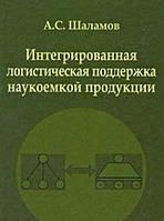 А. С. Шаламов Интегрированная логистическая поддержка наукоемкой продукции