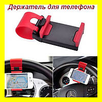 Автомобильный держатель телефона GPS на руль авто HOLDER 800
