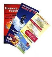 Печать флаеров и еврофлаеров от ЧеКС! 10 000 шт на бумаге 130 г/м.кв.—1800 грн!