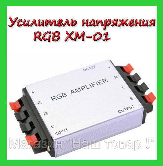 """Усилитель напряжения RGB XM-01 - Магазин """"Наш товар !"""" в Днепре"""