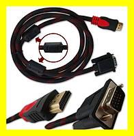 Кабель HDMI-VGA