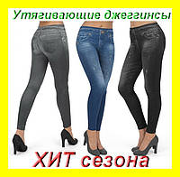 Утягивающие джеггинсы Slim N Lift Caresse Jeans, Корректирующие джинсы, лосины. Лето