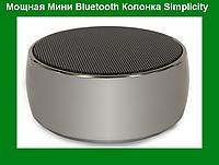 Мощная Мини Bluetooth Колонка Simplicity!Опт