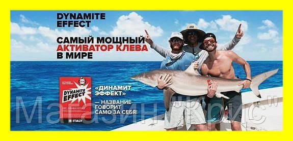 """DYNAMITE EFFECT мощный активатop клева - Магазин """"Крис"""" в Одессе"""