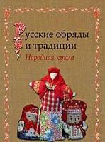 И. Н. Котова, А. С. Котова Русские обряды и традиции. Народная кукла