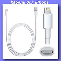 Кабель USB USB-I7,Кабель Для iPhone, Кабель проводник