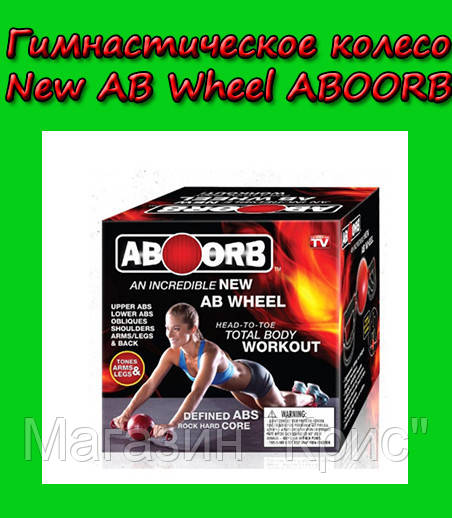 """Гимнастическое колесо шар New AB Wheel ABOORB - Магазин """"Крис"""" в Одессе"""
