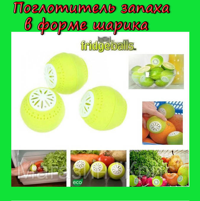 "Поглотитель запаха в форме шарика(Fridge Balls) - Магазин ""Крис"" в Одессе"