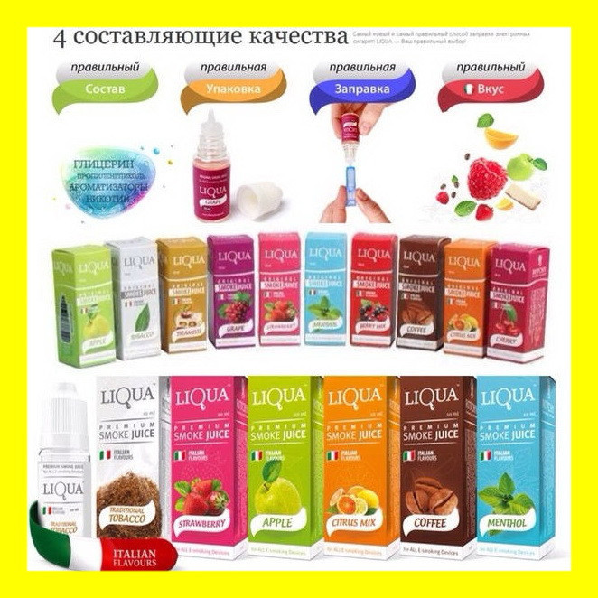 """Жидкость (масло) для электронных сигарет и кальянов 10 шт Liqua  - Магазин """"Налетай-ка"""" в Одессе"""
