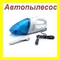 Автопылесос Portable Car Vacuum Cleaner - голубой