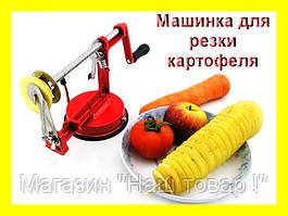 Машинка для резки картофеля спиралью SPIRAL POTATO SLICER Чипсы
